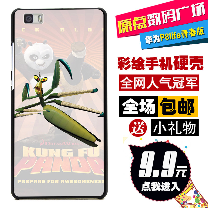 hard back shell For HUAWEI Ascend P8 Lite 5.0 inch mobile phone cases Protection case cartoon cover Kung Fu Panda 6(China (Mainland))
