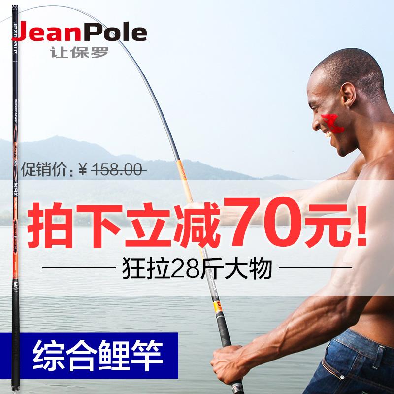 Paul fishing rod carbon taiwan fishing rod carp fishing rod carp hand pole fishing tackle(China (Mainland))