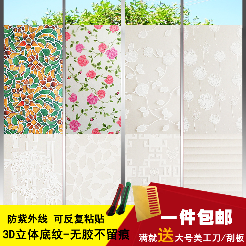 Self Adhesive Film Decorative Window PVC Privacy Frosted Glass Stickers Bathroom Sun-shading Transparent Privacidad Decorativo(China (Mainland))