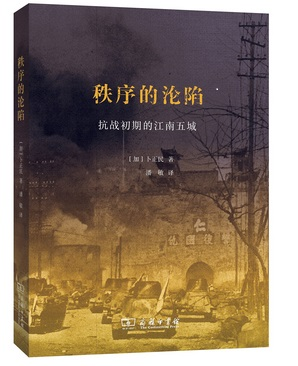 The order of the fall -the beginning of the war in South Wucheng, one of the 2015 China ten book.<br><br>Aliexpress