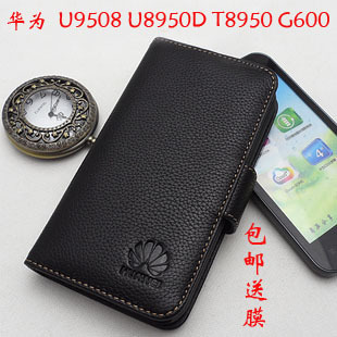 HUAWEI u9508 u8950d t8950 g600 genuine leather protective case genuine leather mobile phone case genuine leather cover