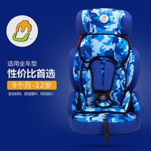 EnCi child safety seat car baby seat ECE 3C certified factory direct one generation(China (Mainland))