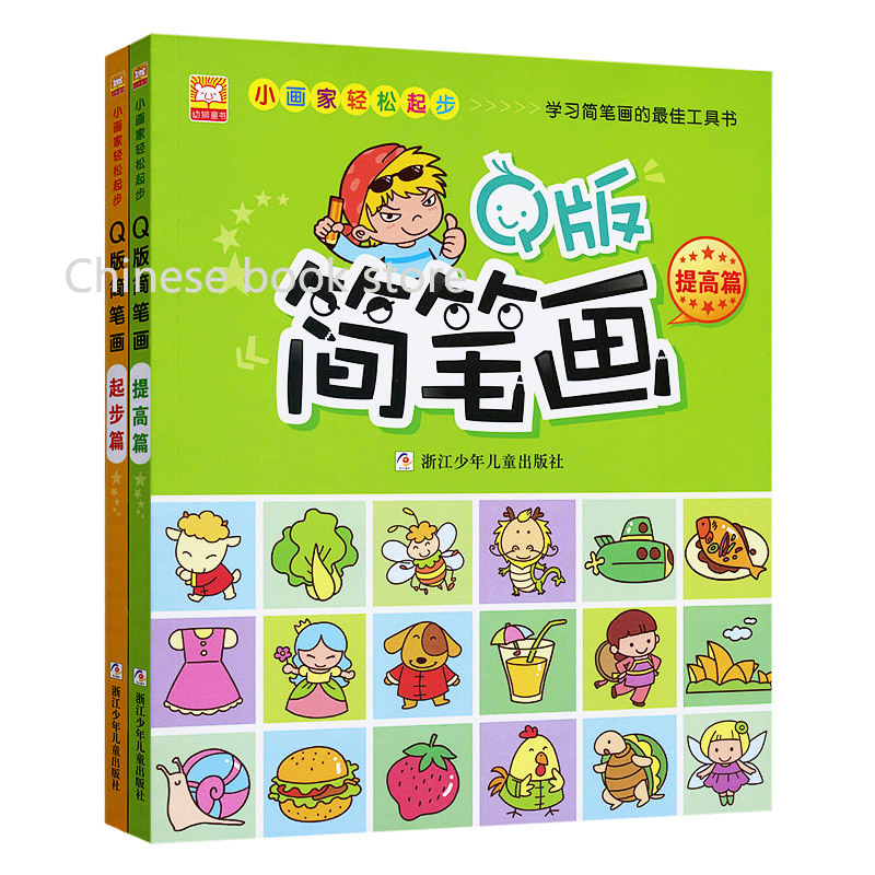 Baby handmade books Chinese stick figure book for kids age 3-7 years old kids Children painting drawing Cartoon books,set of 2