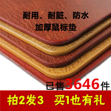 Genuine leather mouse pad four seasons thickening(China (Mainland))