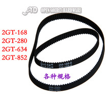 3D printer parts 2GT Annular circle synchronous belt 168 280mm 634 852mm width 6mm