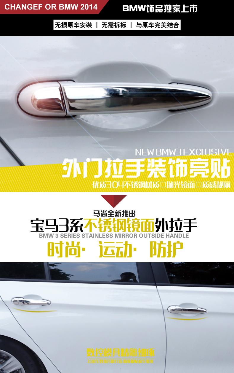door handle Trim for BMW 1 F20 3 Series F30 F34 X1 E84 X3 F25 X4 F26 X5 E70 X6