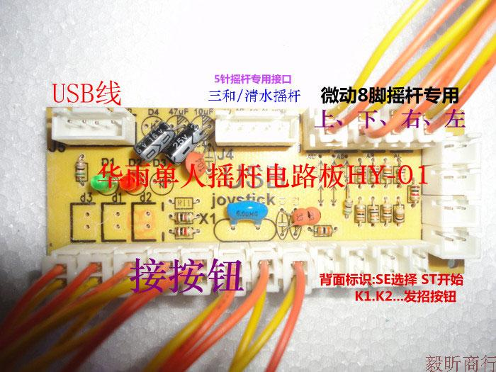 Single computer arcade joystick chip pc singleplayer rocker control board pc joystick chip full wire PCB(China (Mainland))