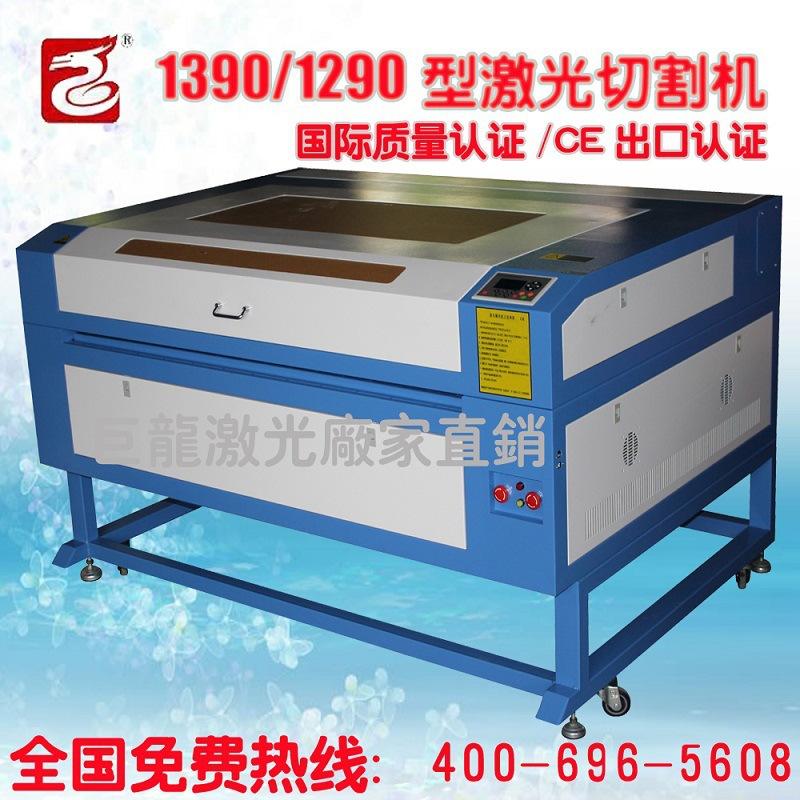 Dragon cutting machine laser engraving machine, large laser cutting, gourd crystal cloth bamboo woodworking(China (Mainland))