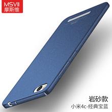 Original MSVII Xiaomi Mi4c Case Mi4i Hard Silicone Scrub PC Matte Back Cover 360 Degree Full Protection Housing For Xiaomi Mi 4c(China (Mainland))