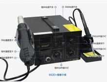 Soldadura de hierro 852D + +, la versión de actualización de saike 852D +, reanudación del aire caliente estación pistola de aire caliente, 220 V o 110 V