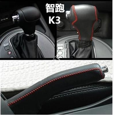 Kia k5 rod set k2 gears sets k3 genuine leather cover lever handbrake holder gear car accessories auto automotive universal new(China (Mainland))