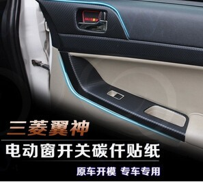 free shipping Inside the car door plank decorative stickers for mitsubishi lancer ex 2013<br><br>Aliexpress