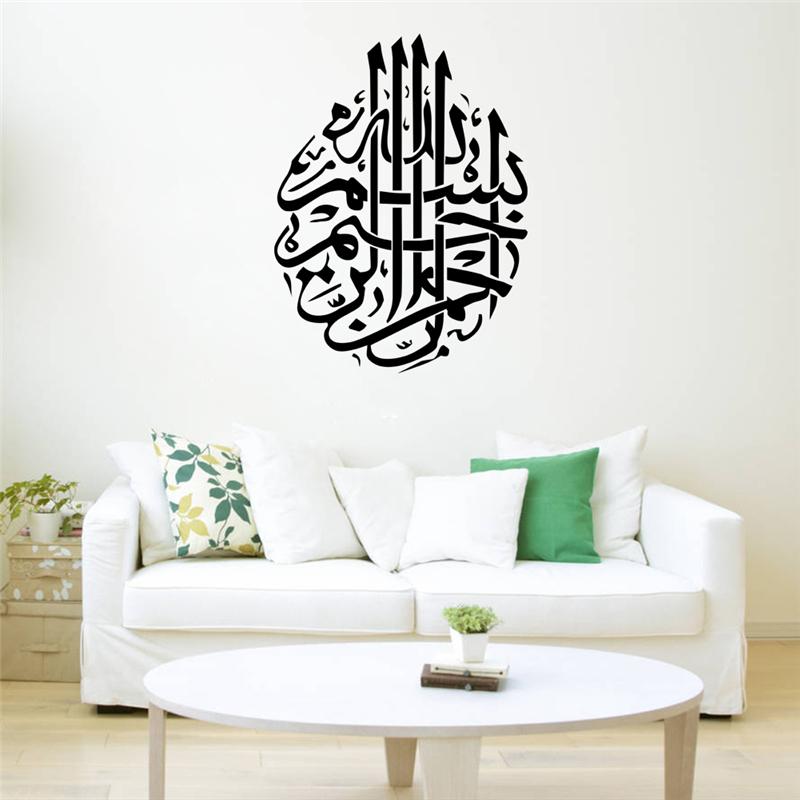 Groothandel moslim arabische kalligrafie muurstickers decoratie kamer 54 6 diy thuis sticker - Decoratie kamer thuis woonkamer ...