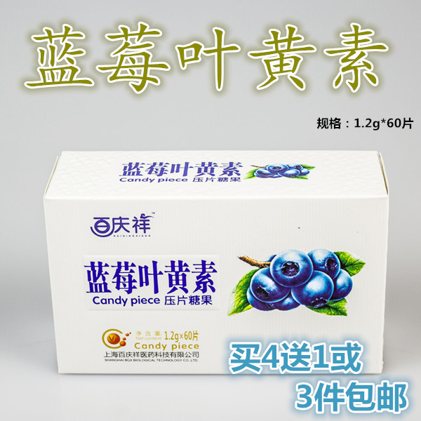 1.2g*60 authentic lutein blueberry Yishi eye eyesight is better than that of powder soft capsule(China (Mainland))