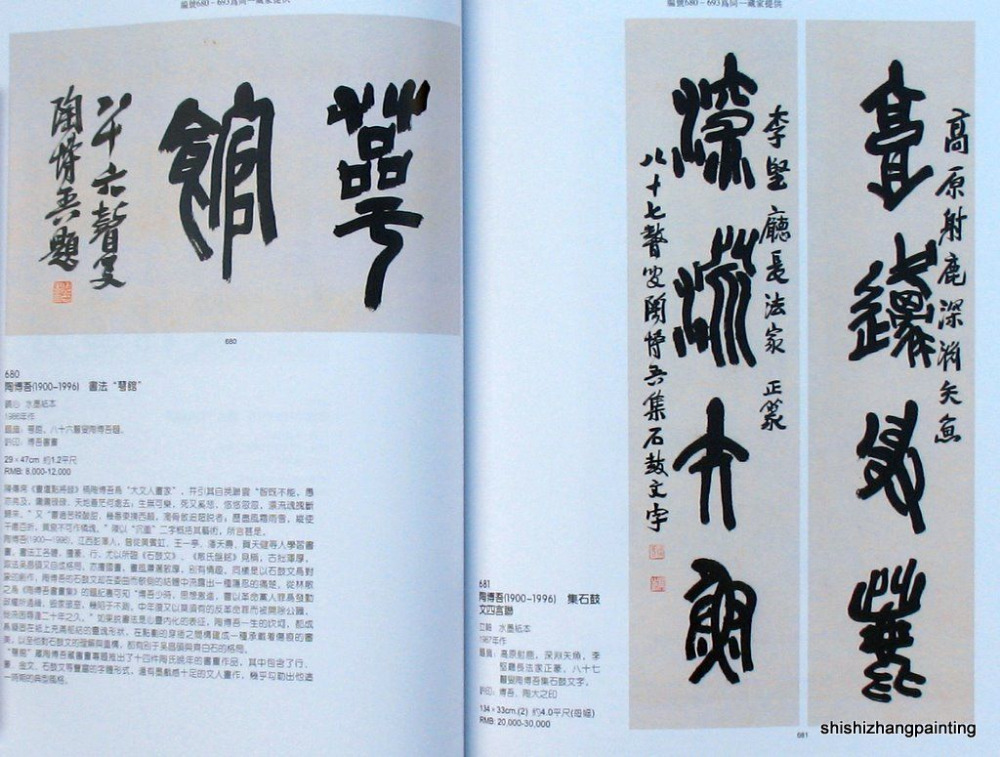 catalog Chinese calligraphy by master XUANSHI auction 2011 art book<br><br>Aliexpress