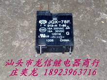 electronics JQX-78F 012-H T-8 (scraps nonunion) 62F pin Integrated circuit(China (Mainland))