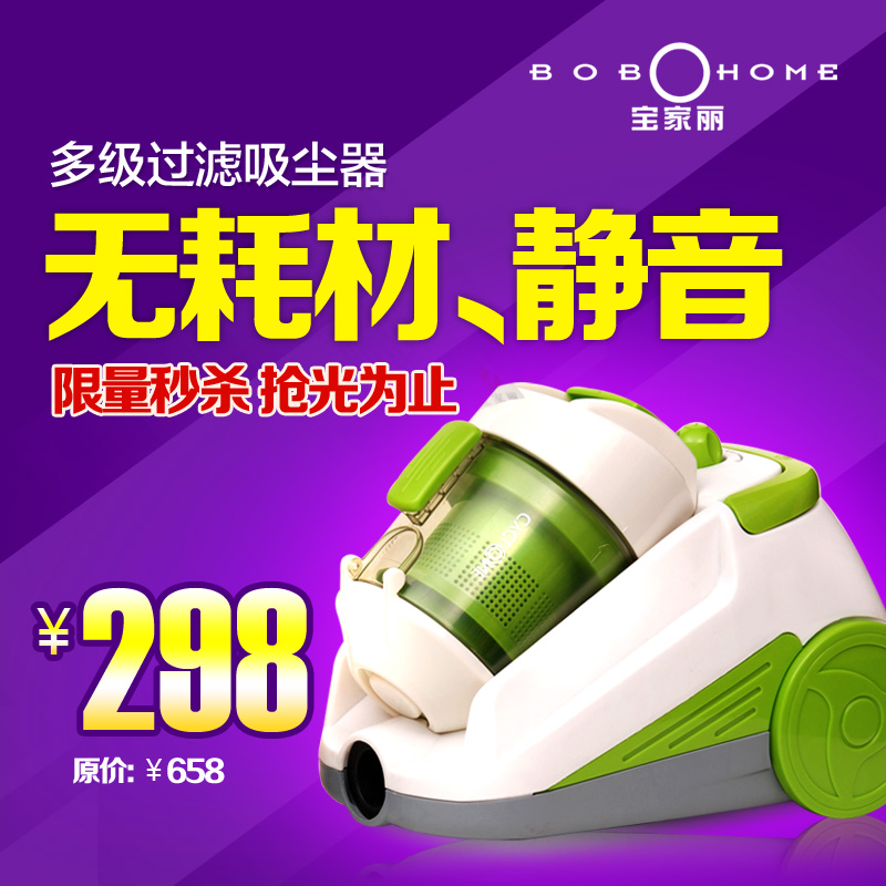 2828 household vacuum cleaner small silent mites and consumables small home appliance(China (Mainland))
