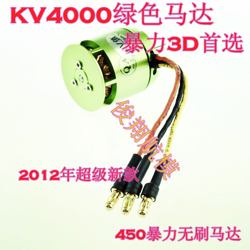 450 green motor none 450 brush motor 450 3d motor kv4000 motor mh762(China (Mainland))