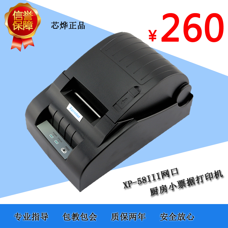 Small xp-58iii thermal printer pos58mm ethernet port thermal receipt printer<br><br>Aliexpress