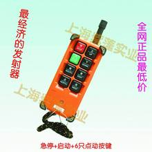 Yu Ding F21-E1B driving transmitter special promotions(China (Mainland))