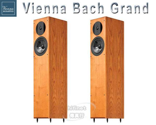 pair vienna-acoustics Bach Grand 7inch crystal xpp cone midbass woofer free ship