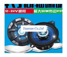 Cars 4-inch 2-way coaxial speakers 4 ohm maximum 40W car stereo speakers fever