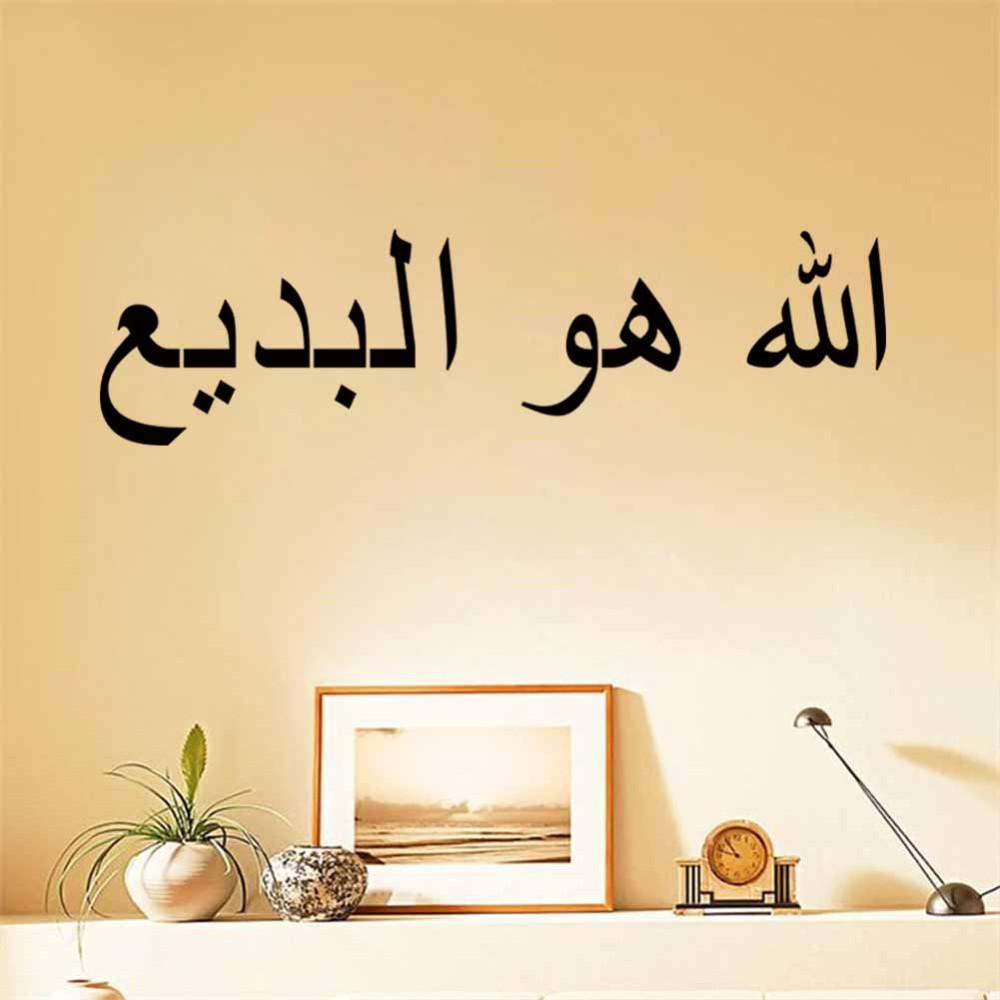 Muslim Islamic design Quote wall stickers Lettering wall decal Wall tattoos Wall Decor Art Vinyl PVC Al Hamdu Lillah home decor(China (Mainland))