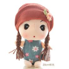 18cm color blue Stuffed Dolls Plush Phyl Plush Wedding Rag Doll Cute toys Sweet Model Girl's Kids Birthday Gift