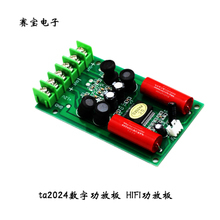 Free Shipping 2pcs MKll TA2024 Fully PCB Power Amplifier Board 2x15W Free shipping(China (Mainland))