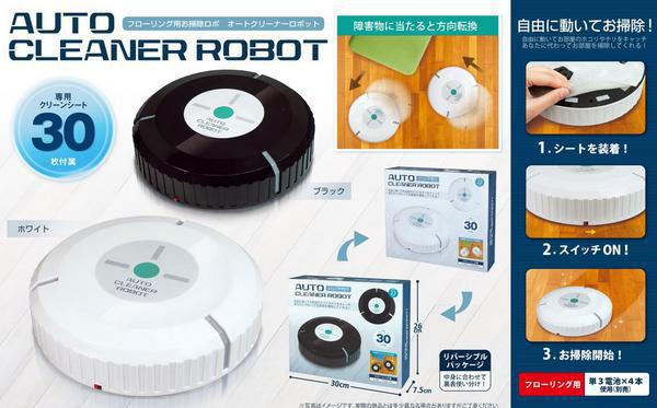 Random black white vacuum cleaner mini Auto japan robot cleaner floor sweept Microfiber Smart Robotic Mop Automatical Dust(China (Mainland))