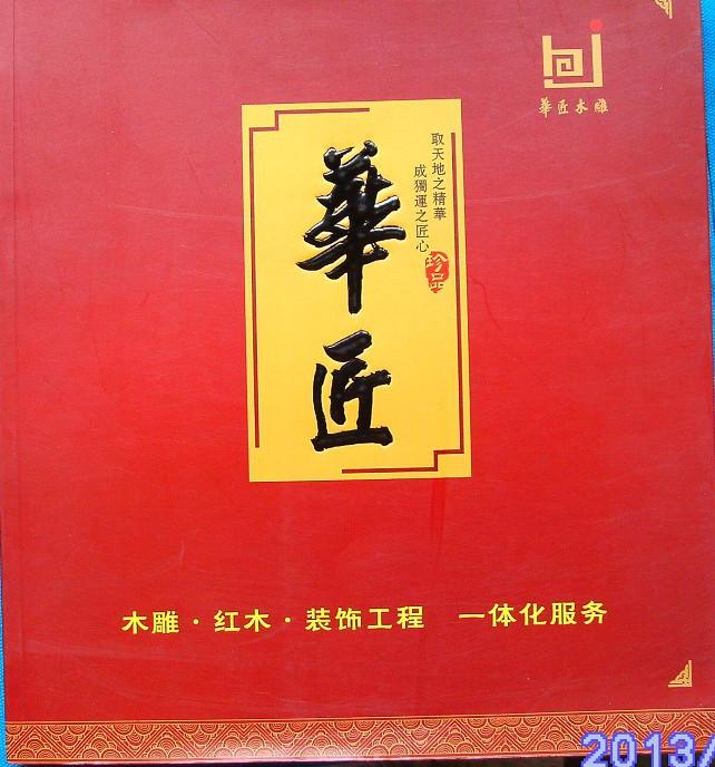 Dongyang wood carving chisel flower book Hua Carpenter Tool Hand Carved mahogany bamboo carvings tools