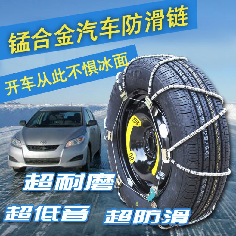 Germany AAA senior automotive chains cross-country car truck van cold resistant and snow chains(China (Mainland))