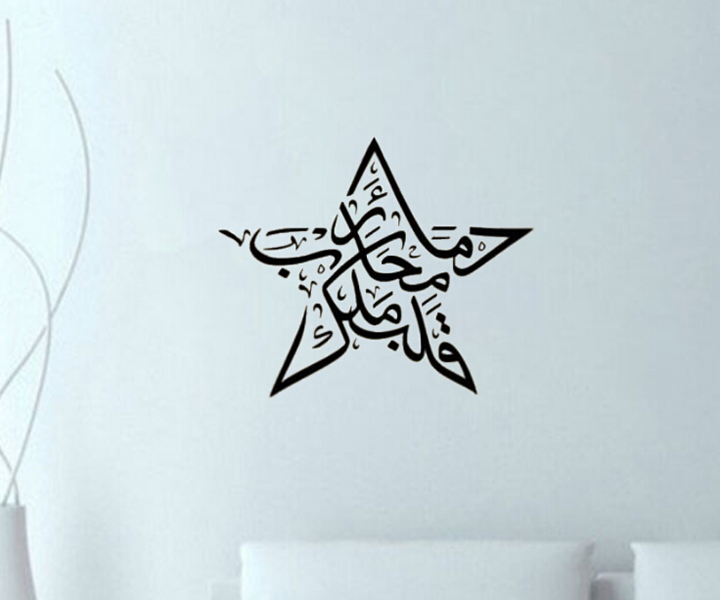 2015 Big Star Islamic Calligraphy Art Muslim Islam Wall Sticker Romantic High Quality Wallstickers Girl Bedroom(China (Mainland))