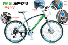 @ 2x9-Mountain bike / dual disc / 26 inch 21 speed / spring damping speed road bicycle for men and women students(China (Mainland))