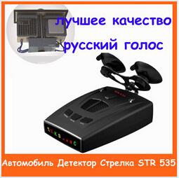 2014 Latest  Radar Laser Radar detector for Russia STR 535