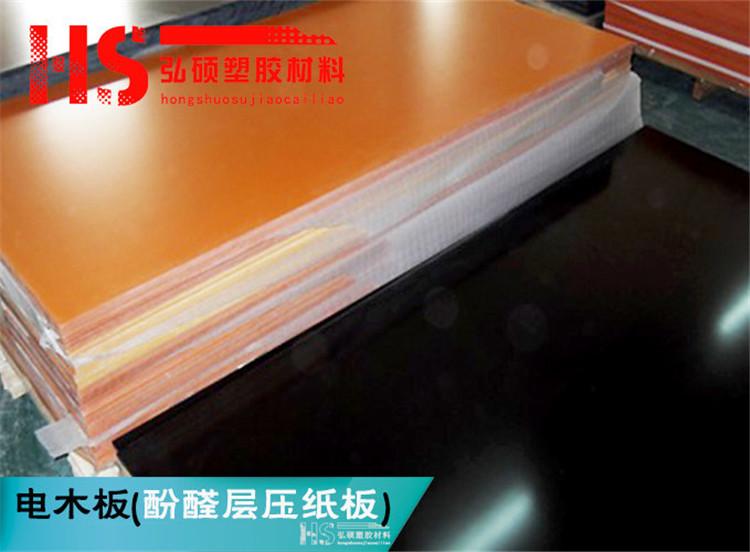 Red yellow black bakelite electric sticks Abrasives board Bakelite Phenolic laminated cardboard wove board complete specificati(China (Mainland))
