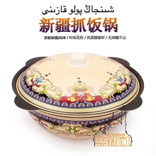 The characteristics of Xinjiang cast iron enamel painted pot cooker catch Halal Restaurant beef and mutton chicken caught the co(China (Mainland))