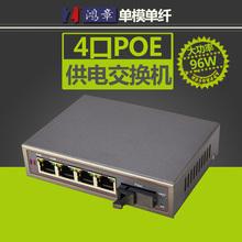 Hongmark 4 port POE switch network camera and wireless AP POE power supply high power optical fiber(China (Mainland))