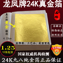 Dragon brand 24K pure gold foil true Buddha carving crafts paste material from 4.33cm(China (Mainland))