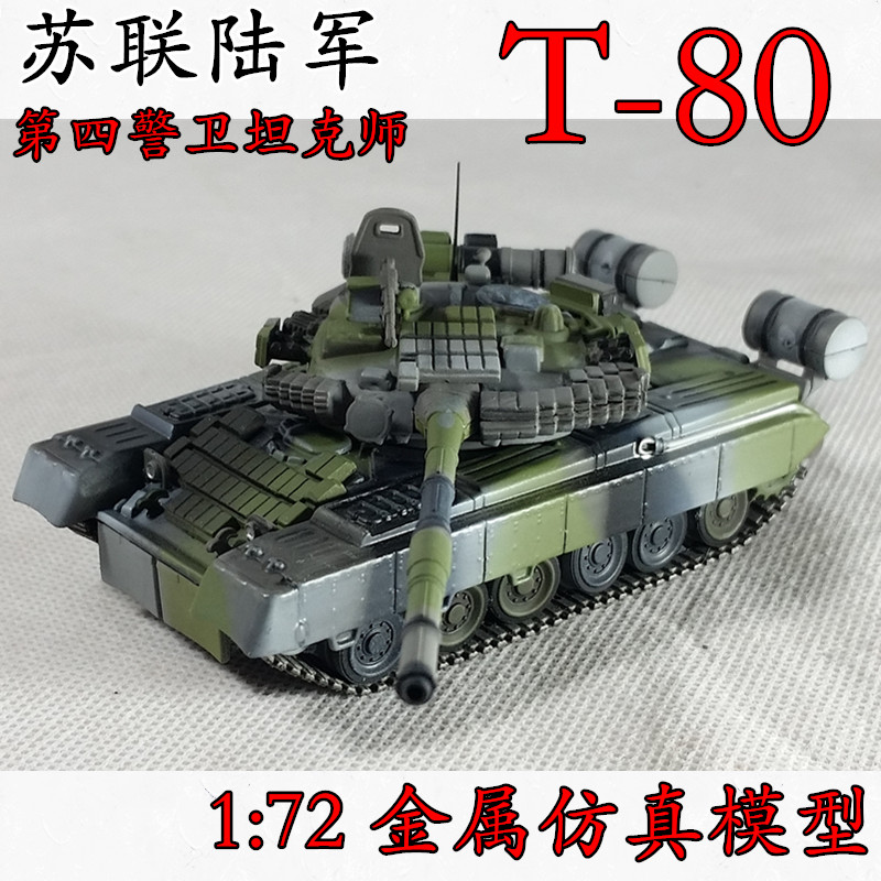 1:72 T-80 T80 Soviet Russian army main battle tank model alloy metal product model(China (Mainland))