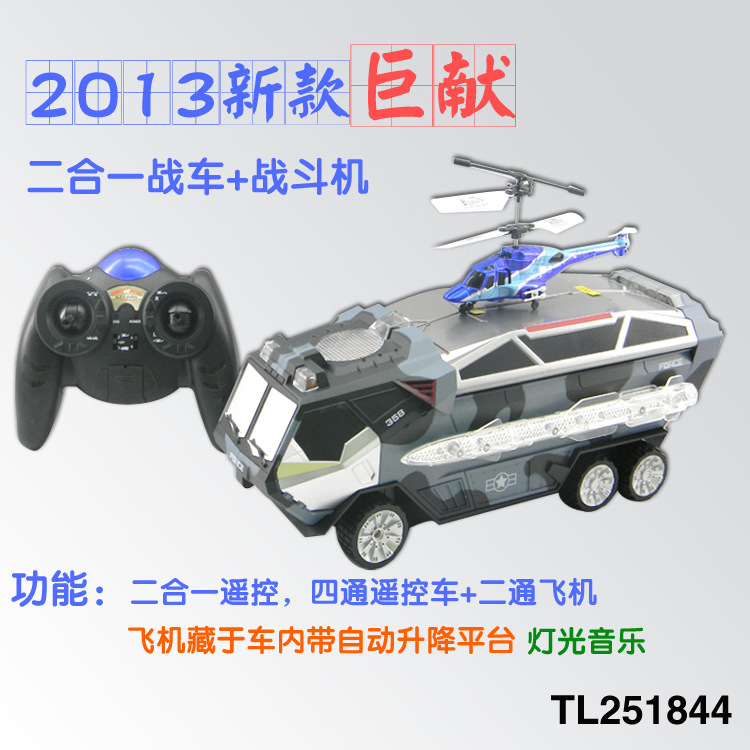 The new combo remote chariot with light and music inside Tibet lift helicopter factory direct sale(China (Mainland))