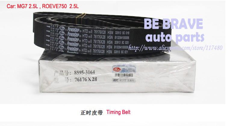 MG7 2.5L, ROEVE750 2.5L Gates Timing Belt kits,gates v belts(China (Mainland))