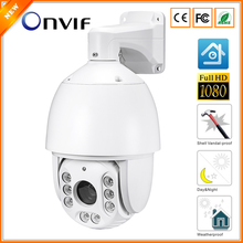 High Speed Dome Camera 7 Inch IP Camera PTZ Outdoor 960P/1080P ( SONY Sensor ) 18X Optical Zoom PTZ IP Camera 8 Laser LED ONVIF(China (Mainland))