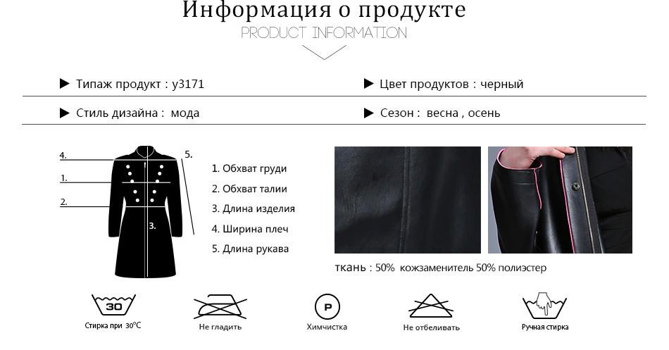 Женская одежда из кожи и замши Lovely csart s/5xl 2015 y3171