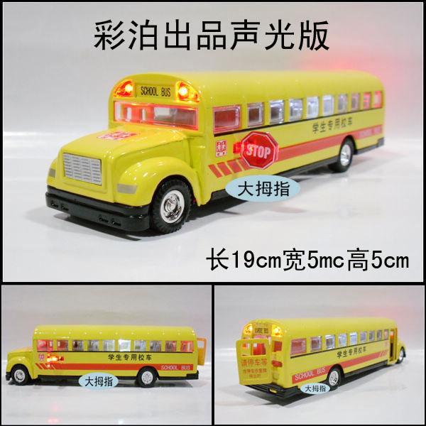 Classic school bus exquisite alloy car model alloy acoustooptical(China (Mainland))