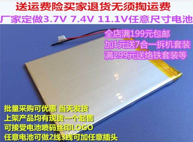2016 Rushed Real Standard Battery Wholesale 5000mah 528095 7.4v Lithium Polymer Battery With Ntc Gps Mobile Dvd Microphone(China (Mainland))
