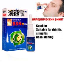 20ml Allergic Rhinitis Nosal Spray Natural Chinese Medicine Treatment Sinusitis Nasal Congestion Itchy Nose Nasal Spray(China (Mainland))