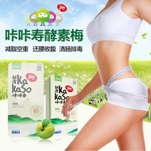 39 kakaso enzyme slimming plum colon cleanser dried fruit candours