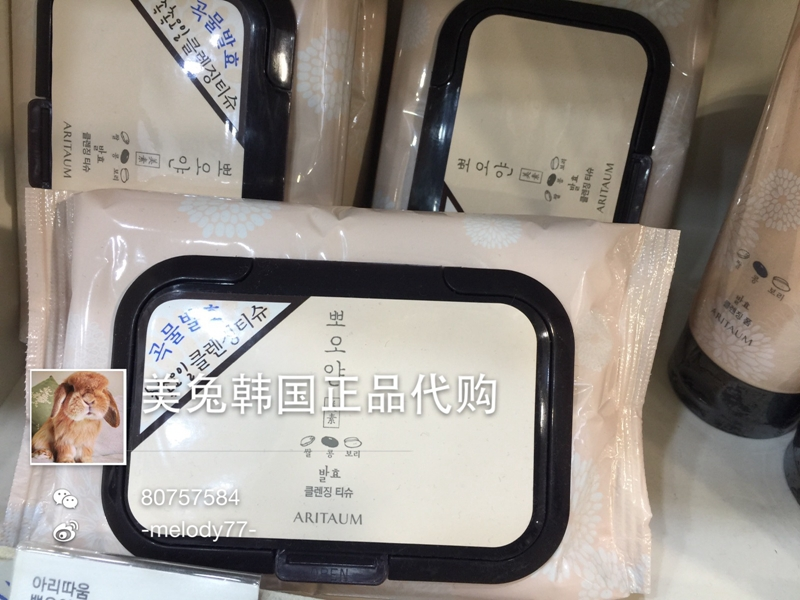 Korea direct mail Amore ARITAUM fermented grain cleansing oil wipes not hurt the skin 40(China (Mainland))
