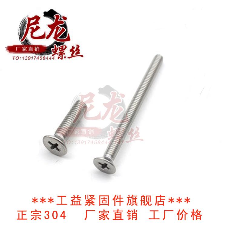 304 stainless steel screws flat head screw GB819 machine screws M2 / M2.5 Series 100 price(China (Mainland))